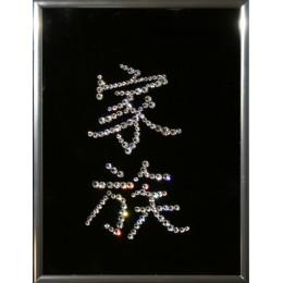 """Картина с кристалами Swarovski """"Иероглиф Гармония в семье"""""""