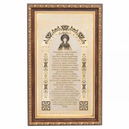 """Оберег """"Матрона Московская"""" (Златоустовская гравюра, 32x21x1.5см, вес 0.75кг)"""