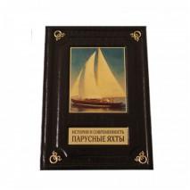 """Подарочная книга в кожаном переплете """"Парусные яхты. История и современность"""""""