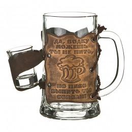 Набор:пивная кружка с рюмкой 8 литров на ночь 600/30 мл.