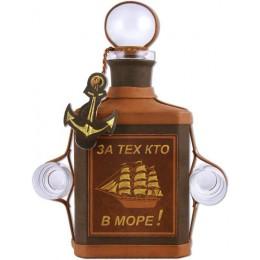 Красивая бутылка для спиртного За тех, кто в море 0,75 л