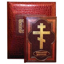 """Подарочная книга """"Православный молитвослов"""""""