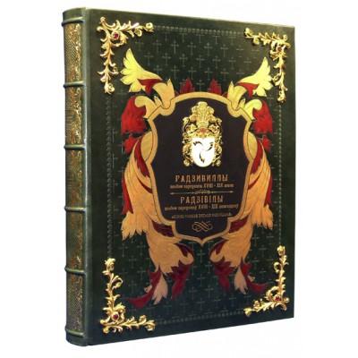 """Подарочная книга """"Радзивиллы. Альбом портретов XVIII-XIX веков"""""""