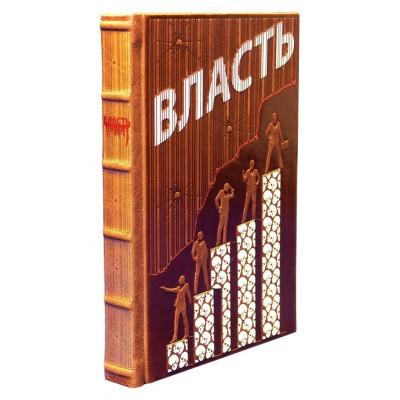 """Подарочная книга """"Власть"""""""