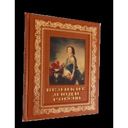 """Подарочная книга в кожаном переплете """"Великие люди России"""