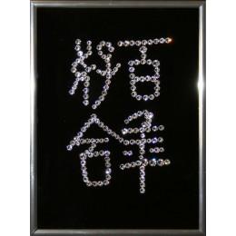 """Картина с кристалами Swarovski """"Иероглиф 100 лет Счастья"""""""
