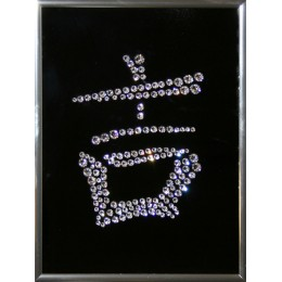 """Картина с кристалами Swarovski """"Иероглиф Удача"""""""
