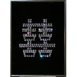 """Картина с кристалами Сваровски """"Иероглиф Двойное счастье"""""""