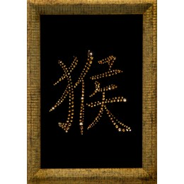 "Картина с кристалами Swarovski ""Иероглиф обезьяна Голд"""