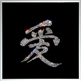 """Картина с кристалами Swarovski """"Любовь """""""