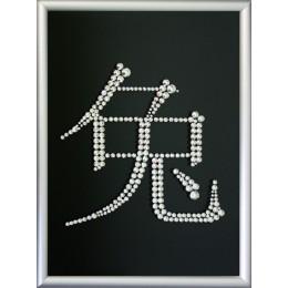 "Картина Swarovski ""Символ года 2011"""